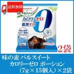 送料無料 味の素 パルスイート カロリーゼロ (液体タイプ) ポーション 15個入×2袋
