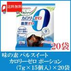 送料無料 味の素 パルスイート カロリーゼロ (液体タイプ) ポーション 15個入×20袋