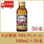 送料無料 大正製薬 リポビタンD11(イレブン)100ml×50本【エナジードリンク】