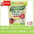 送料無料 味の素 スリムアップシュガー スティック (1.6g×100本入)×1袋