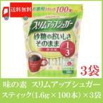 送料無料 味の素 スリムアップシュガー スティック (1.6g×100本入)×3袋