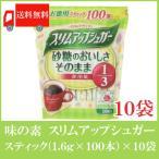 送料無料 味の素 スリムアップシュガー スティック (1.6g×100本入)×10袋