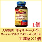 大塚製薬 ネイチャーメイド スーパーマルチビタミン&ミネラル(120粒) ×1個