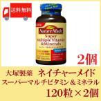 送料無料 大塚製薬 ネイチャーメイド スーパーマルチビタミン&ミネラル(120粒) ×2個