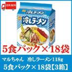 マルちゃん 冷しラーメン 5食パック×18袋 【3箱】送料無料