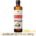 仙台勝山館 MCTオイル 360g×1本 (ココナッツオイル/ダイエット/中鎖脂肪酸)