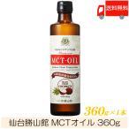 送料無料 仙台勝山館 MCTオイル 360g×1本 (ココナッ