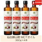 送料無料 仙台勝山館 MCTオイル 360g×4本 (ココナッツオイル/ダイエット/中鎖脂肪酸)