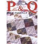P & Q ( Patchwork & Quilting ) パッチワークとキルティング