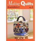 キルトを作ろう!  Making Quilts  Vol.3 (メイキング・キルト Vol.3)