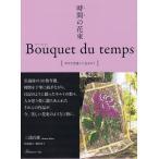 「時間の花束 Bouquet du temps」 三浦百惠 キルト作品集