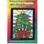 【ステンドグラス・キルト型紙】クリスマスツリーとポインセチア《SD-25》Xmas★パッチワーク