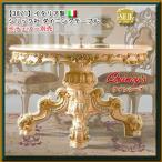 送料無料!【Y-3871】 イタリア製 シリック社 ダイニングテーブル(直径 130cmΦ)※チェアー別売