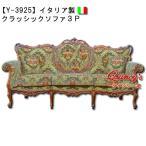 【Y-3925】最安値!イタリア製 クラッシック3Pソファ(金華山緑)ロココ調