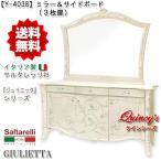 【Y-4038】 ジュリエッタ イタリア製ミラー&サイドボード(3枚扉) サルタレッリ社