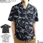 スケッチグラフィック クチビル柄 アロハシャツ オープンシャツ 開襟シャツ 半袖シャツ 柄シャツ メンズ 夏シャツ