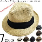 ベーシック メンズ ストローハット 麦わらハット Mサイズ Lサイズ 麦わら帽子