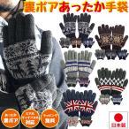 日本製 スマホ タッチパネル 対応 ノルディック アニマル柄 手袋 ニットグローブ 手袋 雪柄 トナカイ 鹿 メンズ レディース 男女兼用 てぶくろ