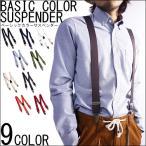 日本製 Y型 ベーシック カラー サスペンダー 太いタイプ 吊りバンド ズボン吊り メンズベルト レディースベルト ブレイシーズ