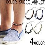カラー スウェード 3連 アンクレット ミサンガ 足用 サーフ ブレスレット メンズ レディース 男女兼用 ペア