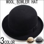 ウール ボーラーハット メンズハット 山高帽 チャップリン  帽子 HAT