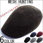 大きいサイズもご用意 ウール メッシュ ハンチング キャップ メンズ 全6色 BIGサイズ CAP HAT 帽子 鳥打帽 ベレー帽