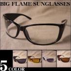 ビッグフレームワークサングラス 【メンズサングラス】【レディースサングラス】【デカフレーム】【UVカット】