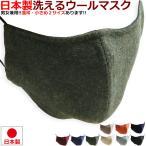 秋冬用マスク 日本製 ウール かっこいい スーツ ビジネス フォーマル おしゃれ カーキ 赤 青 黒マスク