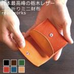 三つ折り財布 栃木レザー レディース メンズ ミニ 小型 小さい コンパクト 革 レザー 日本製 プレゼント