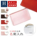 ポイント5倍 名刺入れ レディース かわいい おしゃれ 本革 日本製 ビジネス カードケース 牛革 プレゼント