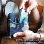 在庫処分 大特価 セール シガレットケース アイコスケース メンズ レディース レザー 本革 迷彩 カモフラ iQOS ポーチ 電子タバコ アクセサリー プレゼント