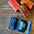 iQOSレザーケース アイコスケース 2017年 新作 コンパクト レディス メンズ 持ち運べる workers of Leather products. ワーカーズオブレザープロダクツ