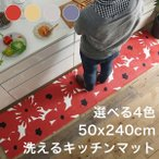 キッチンマット おしゃれ 北欧 50 240 洗える 滑り止め 50×240 花柄 安い 床暖房 滑らない 台所マット グレー ネイビー 黄色 赤