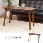 リビングテーブル おしゃれ センターテーブル 木製 木製テーブル 北欧 コーヒーテーブル テーブル ローテーブル 長方形 カフェテーブル 幅90 ソファーテーブル