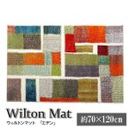 玄関マット 室内  70×120 おしゃれ 北欧 大きめ 洗える モダン 風水 高級 薄型 70 120 屋内 マット 洗濯 ウィルトン織り