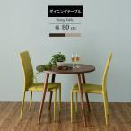 ダイニングテーブルテーブル北欧丸形おしゃれ2人2人用丸大きい格安80単品食...