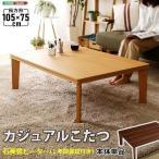 こたつテーブル 北欧 ローテーブル 安い コタツ リビングテーブル こたつ おしゃれ 1人用 リビングテーブル 幅105 センターテーブル 長方形 コーヒーテーブル 75