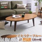 こたつ おしゃれ こたつテーブル 北欧 ローテーブル 安い コタツ 丸テーブル 1人用 リビングテーブル 幅120 センターテーブル 楕円 コーヒーテーブル ヒーター