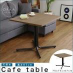 カフェテーブル おしゃれ リビングテーブル 北欧 センターテーブル 木製 コーヒーテーブル幅75 ソファテーブル モダン カフェ風 ウチカフェテーブル 正方形 机