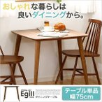 ダイニングテーブル おしゃれ 2人用 北欧 食卓テーブル 75 正方形 単品 小さめ 木 コンパクト 高さ70 格安 二人 一人暮らし 2人掛け