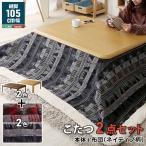 こたつ セット こたつテーブル おしゃれ ローテーブル 北欧 こたつ布団セット 長方形 コタツ セット ヒーターなし リビングテーブル センターテーブル 幅105