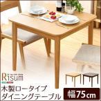 ダイニングテーブル おしゃれ 2人用 北欧 食卓テーブル 75 正方形 単品 小さめ 木 コンパクト 高さ65 格安 二人 一人暮らし 2人掛け