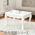 ローテーブル 木製 アンティーク おしゃれ 安い 軽量 リビングテーブル 長方形 北欧 センターテーブル 引き出し 白 コンパクト インテリア 高さ40 ミニ