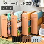 本棚 おしゃれ ラック 収納 棚 木製 ブックシェルフ 収納棚 収納ボックス 飾り棚 収納家具 フリーラック カラーボックス CDラック キャスター 4個セット
