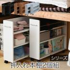 本棚 おしゃれ ラック 収納 棚 木製 ブックシェルフ 収納棚 収納ボックス 飾り棚 収納家具 フリーラック カラーボックス CDラック キャスター 2個セット