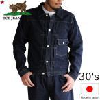 TCBジーンズ デニムジャケット 1st TCB jeans TCB 30's Jacket