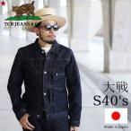 TCBジーンズ 大戦モデル デニムジャケット TCB jeans S40's Jacket