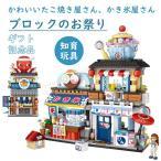 レゴ 互換品 ブロック互換 レゴたこ焼き屋台他4個セット レゴケーキ屋 飲食店 レゴブロック LEGO クリスマス プレゼント