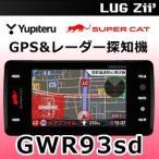 在庫有 送料無料 ワイド3.6インチ液晶 GPS&レーダー探知機 GWR93sd