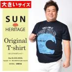 Tシャツ メンズ 大きいサイズ おおきいサイズ 半袖シャツ カジュアルTシャツ 2L 3L 4L 5L XL XXL XXXL ビックサイズ イワショー オシャレ アメカジ